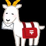 住所が分からなても、ネット友達に年賀状が送れるサービス!