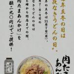 """丸亀製麺で、立冬恒例の""""夜なきうどんの日""""やってます。"""