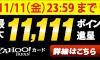 持つならきっと今! Yahoo!JAPANカードが<br>過去最大級の入会キャンペーンやってます。!!