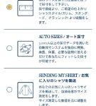 オーダーシャツが4980円でつくれる、話題のKEI!