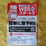 かっぱ寿司 WEB