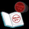 週刊少年ジャンプ 東京メトロスタンプラリー